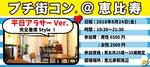 【東京都恵比寿の恋活パーティー】街コン大阪実行委員会主催 2018年8月24日