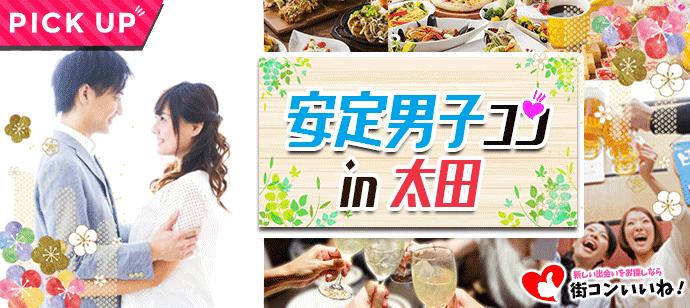 「安定男子コンin太田」 お料理ブッフェ+飲み放題付き/簡易プロフィールシートあり/1人参加☆初参加も大歓迎!