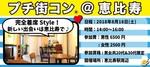 【東京都恵比寿の恋活パーティー】街コン大阪実行委員会主催 2018年8月18日