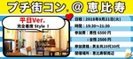 【東京都恵比寿の恋活パーティー】街コン大阪実行委員会主催 2018年8月21日