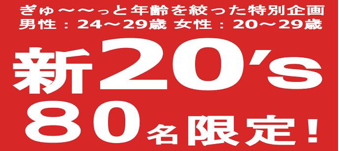 9/29 【ぎゅ~~~っと年齢を絞った大人気男性企画24~29歳&女性20~29歳】20代限定コン