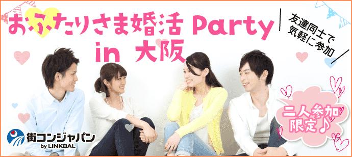 【2人参加限定☆軽食付】婚活パーティーin大阪