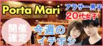 【兵庫県三宮・元町の恋活パーティー】みんなの街コン主催 2018年9月21日