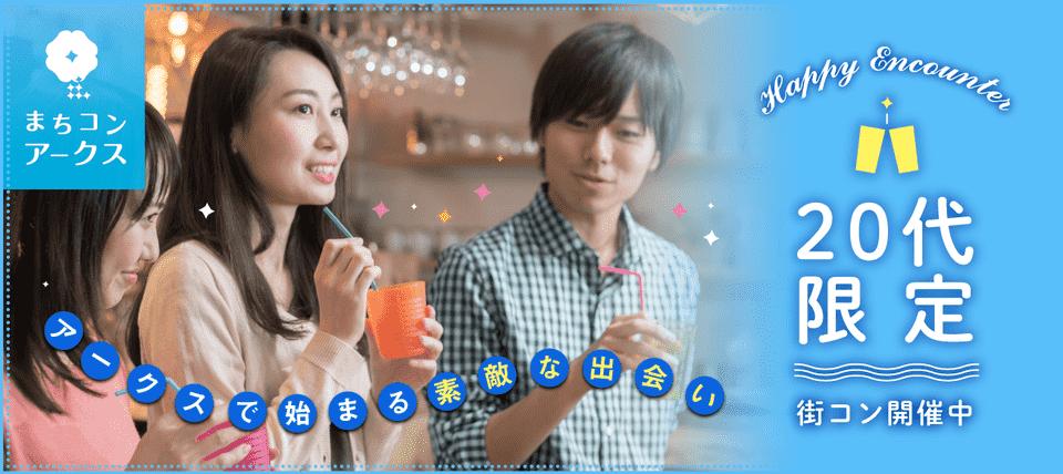 【三重県四日市の恋活パーティー】街コンアークス主催 2018年7月21日