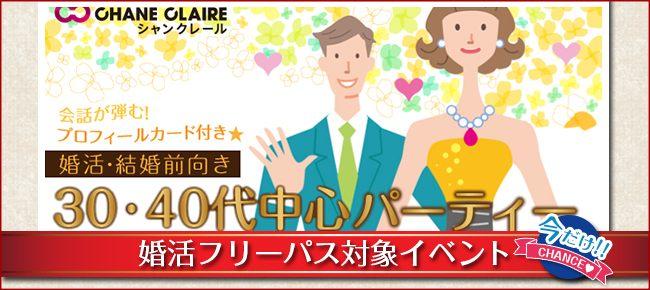 【東京都新宿の婚活パーティー・お見合いパーティー】シャンクレール主催 2018年7月13日