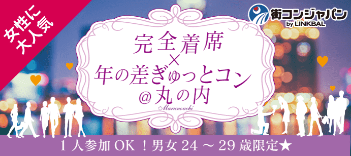 【女性募集!】★年の差ぎゅっと街コン☆完全着席ver