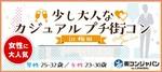 【大阪府梅田の恋活パーティー】街コンジャパン主催 2018年8月17日