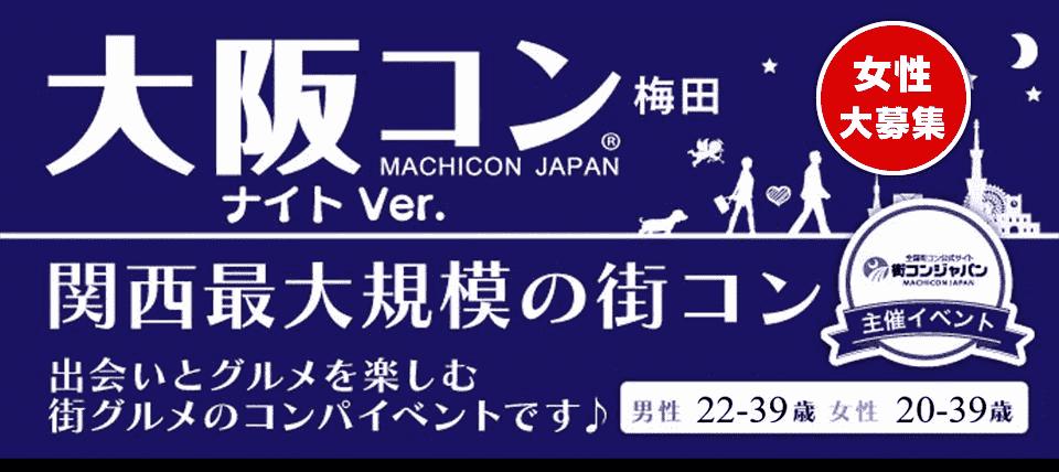 【女性募集中!】大阪コンナイトVer☆男性22歳~39歳×女性20歳~39歳