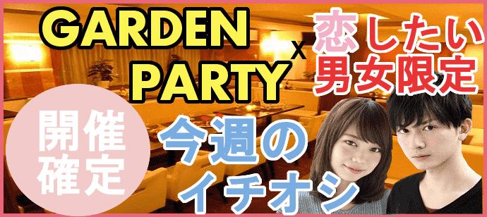 【熊本県熊本の恋活パーティー】みんなの街コン主催 2018年9月23日