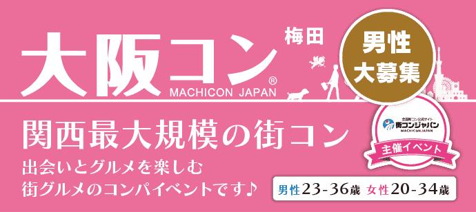 【男女とも大募集中!】大阪コン