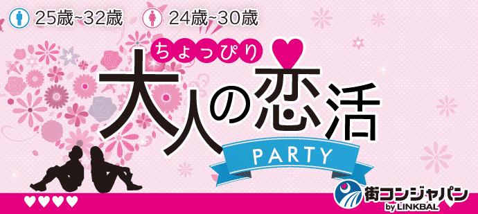ちょっぴり大人の恋活パーティー☆立食ver