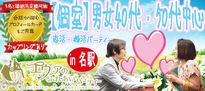 【個室】8/19(日)13:30~男女40代、50代中心婚活パーティー in 名駅