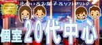 【愛知県名駅の婚活パーティー・お見合いパーティー】有限会社アイクル主催 2018年8月14日