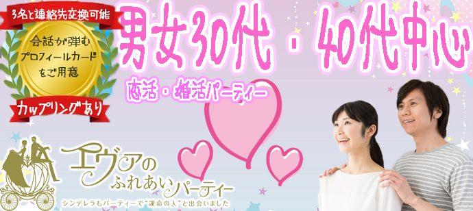 8/12(日)14:00~ 男女30代・40代中心婚活パーティー in 岐阜