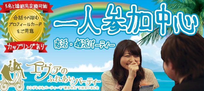 8/18(土)19:00~ お一人参加中心婚活パーティー in 岐阜