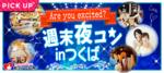 【茨城県つくばの恋活パーティー】街コンいいね主催 2018年7月27日