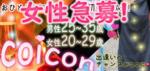 【富山県富山の恋活パーティー】株式会社ドリームワークス主催 2018年7月29日