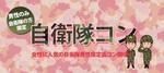 【青森県八戸の恋活パーティー】街コンキューブ主催 2018年8月18日