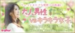 【愛知県栄の婚活パーティー・お見合いパーティー】街コンの王様主催 2018年8月17日