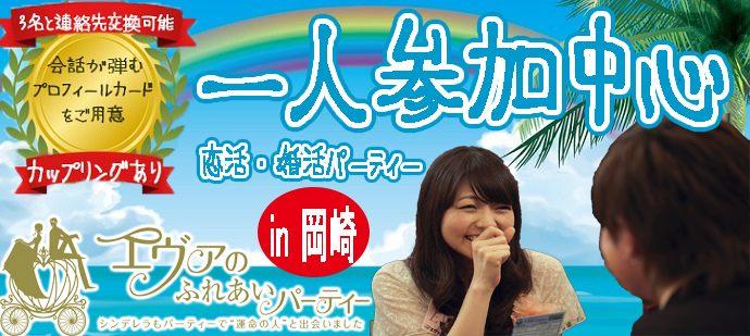 8/25(土)19:00~ お一人参加中心婚活パーティー in 岡崎市