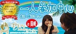 【愛知県岡崎の婚活パーティー・お見合いパーティー】有限会社アイクル主催 2018年8月25日