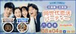 【東京都六本木の恋活パーティー】パーティーズブック主催 2018年8月4日