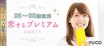 【東京都渋谷の婚活パーティー・お見合いパーティー】Diverse(ユーコ)主催 2018年8月17日