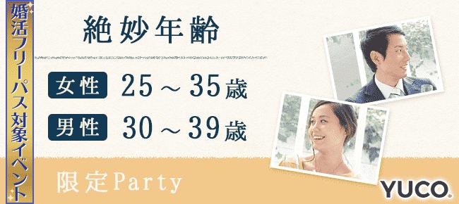 絶妙年齢☆男性30~39歳女性25~35歳限定婚活パーティー@東京 8/18