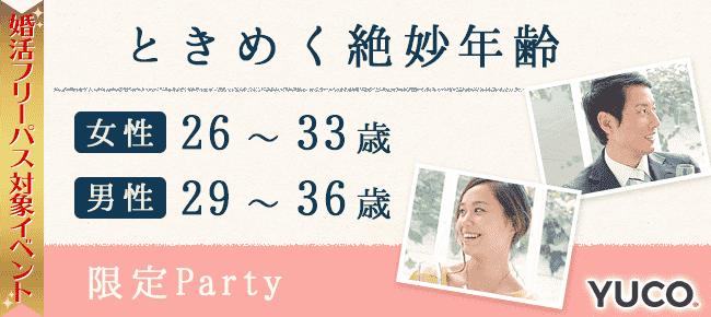 ときめく絶妙年齢♪女性26~33歳、男性29~36歳限定婚活パーティー@東京 8/18