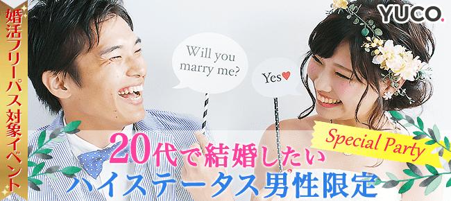 20代で結婚したい♪ハイステータス男性限定スペシャル婚活パーティー@東京 8/18