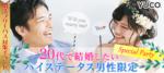 【東京都八重洲の婚活パーティー・お見合いパーティー】Diverse(ユーコ)主催 2018年8月18日