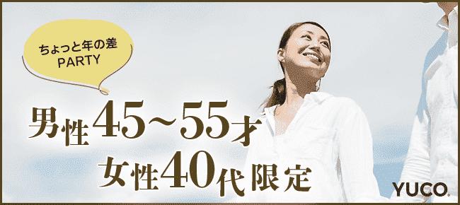 人気のちょっと年の差☆男性45-55歳×女性40代限定婚活パーティー@東京 8/19