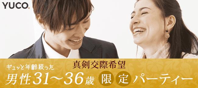 真剣交際希望♪魅力の男性31~36歳限定婚活パーティー@東京 8/19