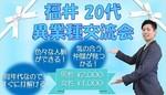【福井県福井の自分磨き・セミナー】福イベント主催 2018年7月31日