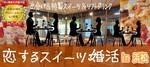 【静岡県浜松の婚活パーティー・お見合いパーティー】有限会社アイクル主催 2018年8月18日