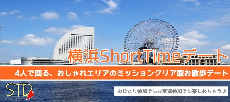 【横浜◆年の差OK】力を合わせてミッションクリアを目指してね♪おしゃれデートスポットのお散歩イベント♡横浜Short-Timeデート