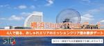 【神奈川県横浜駅周辺の体験コン・アクティビティー】一般社団法人ファタリタ主催 2018年8月25日