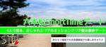 【福岡県福岡県その他の体験コン・アクティビティー】一般社団法人ファタリタ主催 2018年8月18日