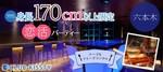 【東京都六本木の恋活パーティー】クラブキスティ―主催 2018年8月25日