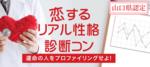 【大分県別府の恋活パーティー】株式会社ネクストステージ主催 2018年8月5日
