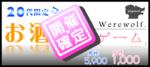 【茨城県水戸の恋活パーティー】有限会社エーブイアール主催 2018年9月22日