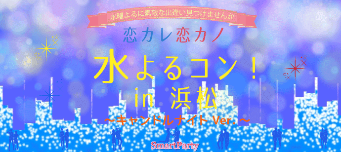 【静岡県浜松の恋活パーティー】スマートパーティー主催 2018年7月25日