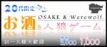 【茨城県水戸の恋活パーティー】有限会社エーブイアール主催 2018年9月24日