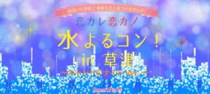 【滋賀県草津の恋活パーティー】スマートパーティー主催 2018年7月25日