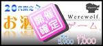 【茨城県水戸の恋活パーティー】有限会社エーブイアール主催 2018年9月29日