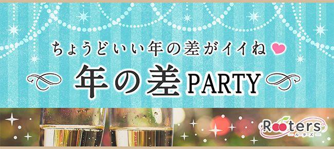 【千葉県船橋の恋活パーティー】株式会社Rooters主催 2018年7月16日