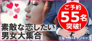 【大阪府梅田の恋活パーティー】キャンキャン主催 2018年8月18日
