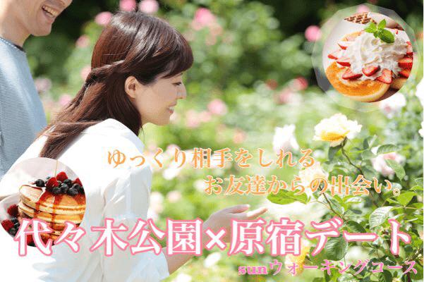 【公園さんぽ×原宿散策デート】夏限定 の人気街コン☆友達から始まる新しい出会い〜