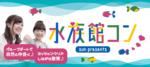 【東京都池袋の体験コン・アクティビティー】イベントsun主催 2018年8月22日