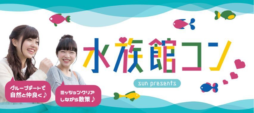 【20代限定】ミッション×グループデート☆自然と会話がうまれる〜サンシャイン水族館コン